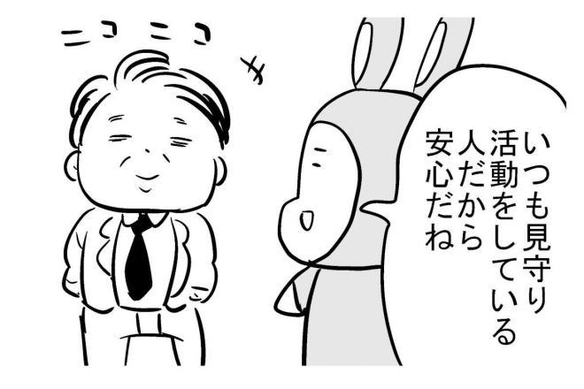 漫画「知らない人についていっちゃダメ」の一場面=作・吉谷光平さん