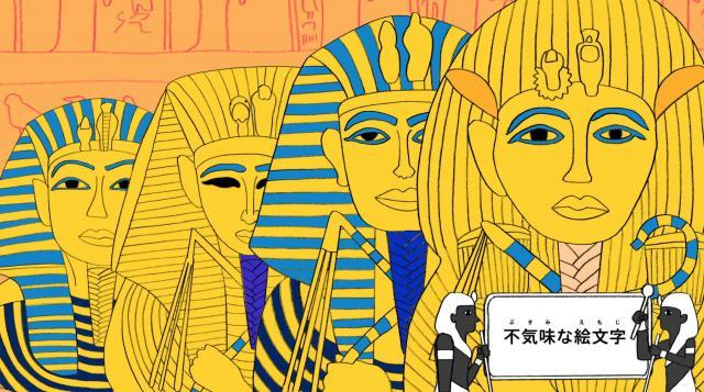 「ツタンカーmail」(カイロ考古学博物館所蔵「ツタンカーメンの黄金のマスク」=NHK提供