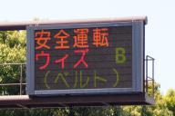 ブルゾンちえみ仕様になった熊本の交通掲示板