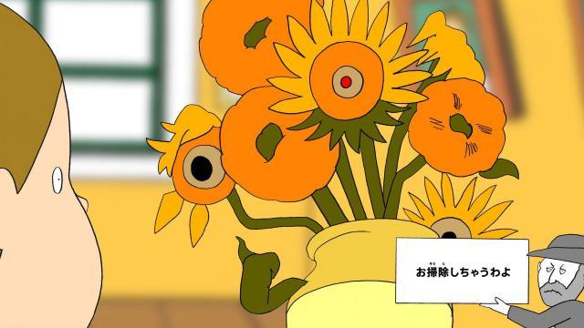 「ひまわりがお掃除しちゃうわよ」(ゴッホ「ひまわり」)=NHK提供