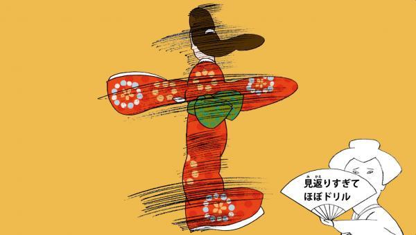 「見返りすぎてほぼドリル」(菱川師宣「見返り美人図」)=NHK提供