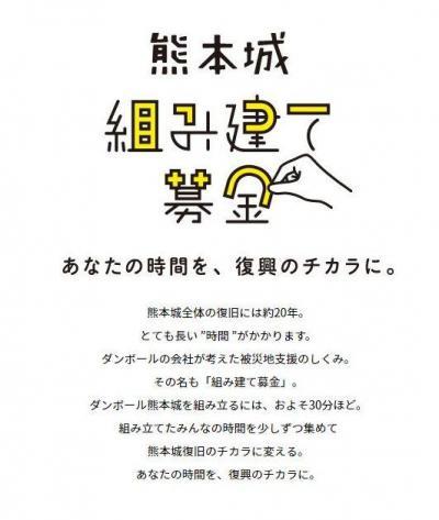 「熊本城組み立て募金」のホームページ