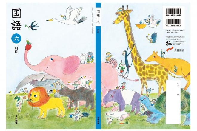 1~5年生の表紙に登場する動物が集合した6年生の教科書