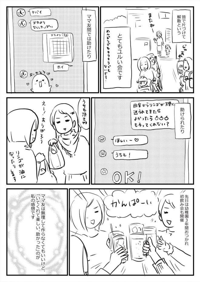 「ママ友」に関する漫画の一場面(記事下のフォトギャラリーで全部読めます)