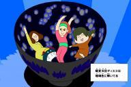 「曜変天目」をディスコにしてしまった…Eテレの「びじゅチューン!」=NHK提供