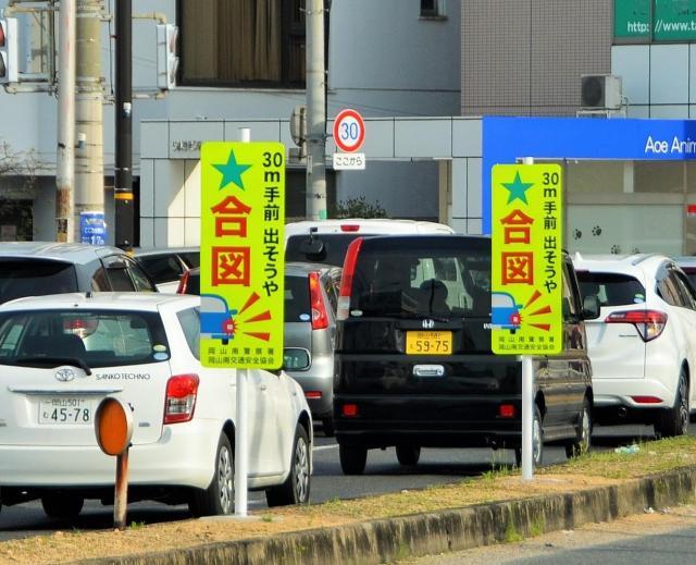 岡山市内にあるウィンカーの合図を早めに出すよう求める表示