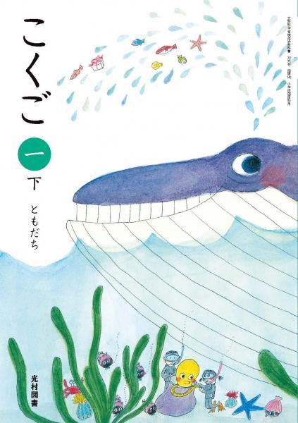 1年生の国語の教科書・下(クジラは6年生の教科書に登場しません)