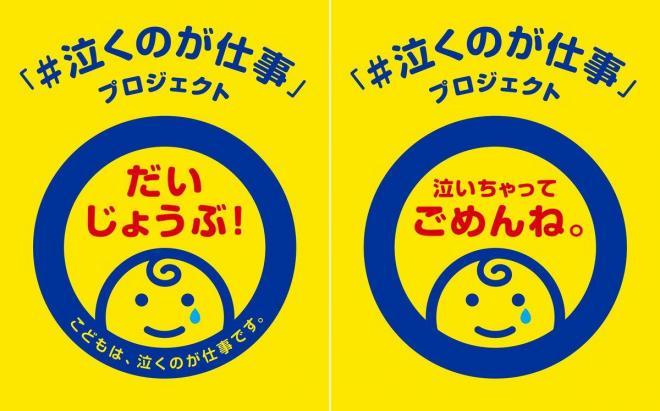 左が「だいじょうぶ! こどもは、泣くのが仕事です」のマーク。右はママパパ用の「泣いちゃってごめんね」のマーク
