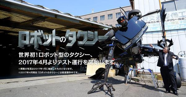 三和交通の本社営業所に設置された「ロボットのタクシー」
