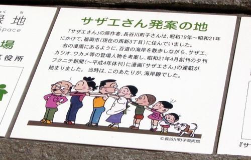 サザエさん発案の地に設置された陶板=福岡市早良区