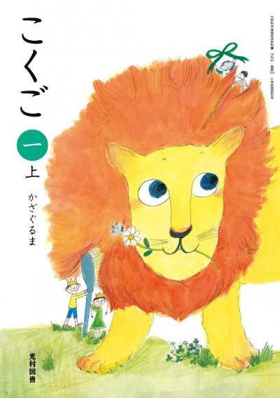 1年生の国語の教科書