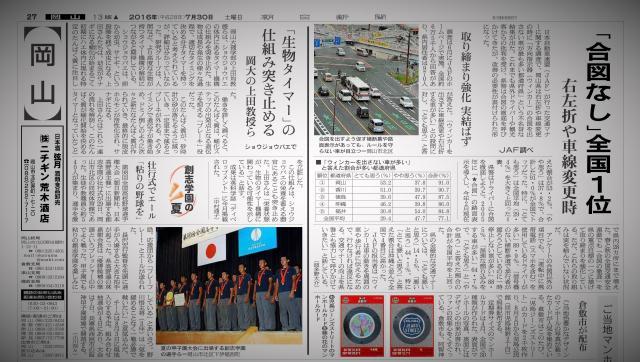 2016年7月30日の朝日新聞岡山版の記事