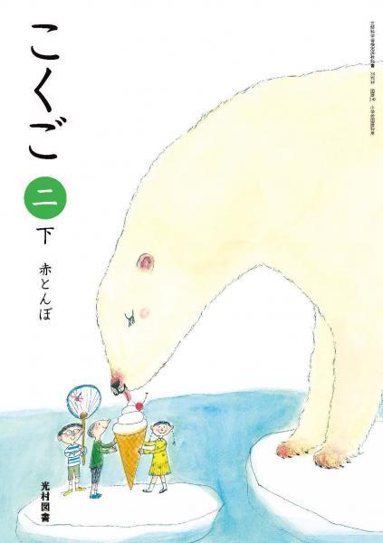 2年生の国語の教科書・下(シロクマは6年生の教科書に登場しません)