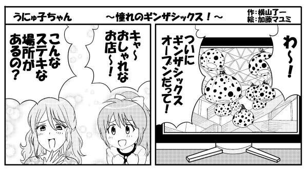 漫画「憧れのギンザシックス!」(1)=作・横山了一さん、絵・加藤マユミさん