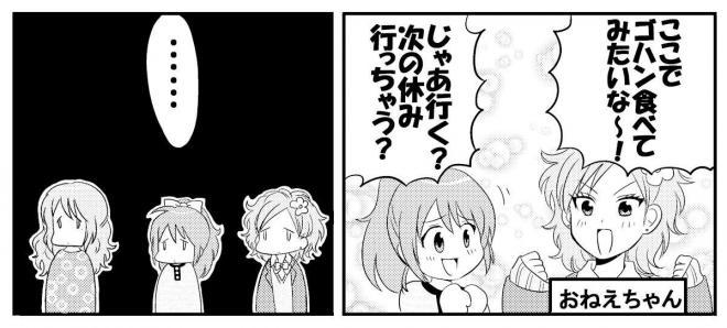 漫画「憧れのギンザシックス!」の一場面=作・横山了一さん、絵・加藤マユミさん