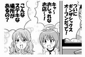 GINZA SIXって何?どんなとこ? 漫画家夫婦が描く、行くべきか否か