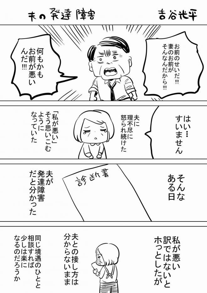 漫画「夫の発達障害」=作・吉谷光平さん