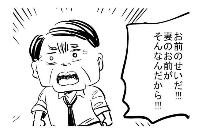 漫画「夫の発達障害」の一場面=作・吉谷光平さん
