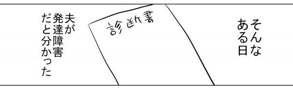 漫画「夫の発達障害」(3)