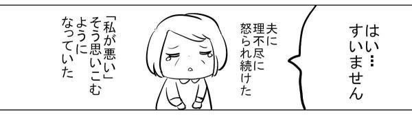 漫画「夫の発達障害」(2)