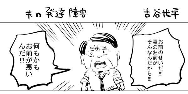漫画「夫の発達障害」(1)