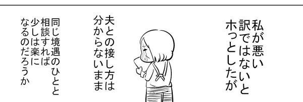 漫画「夫の発達障害」(4)