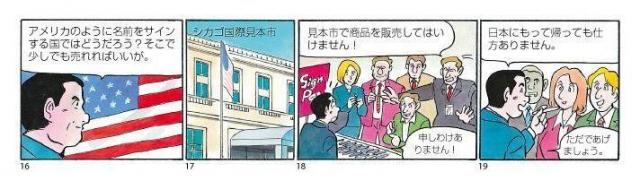 ホームページではサインペンの歴史を紹介する漫画も掲載されている(記事下のフォトギャラリーですべて読むことができます)