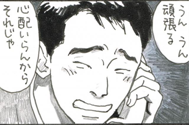 公衆電話で「うそ」をつく男性を描いた夜廻り猫