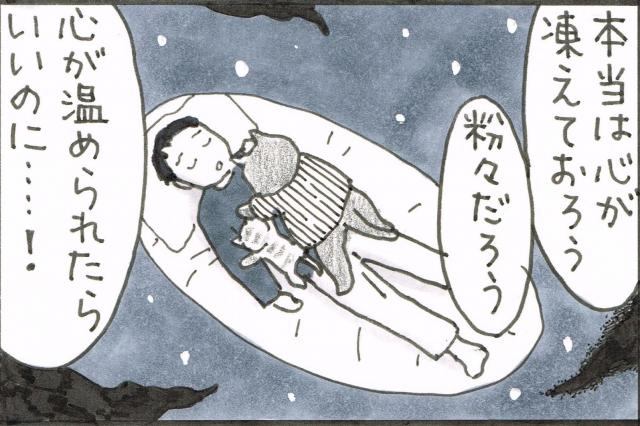 SNSのいじめを描いた夜廻り猫。「心が温められたらいいのに」
