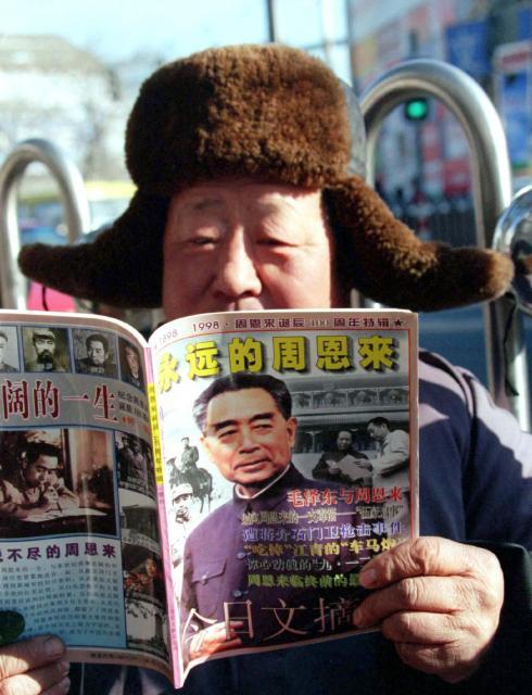 周恩来生誕100周年を記念して発行された雑誌『永遠の周恩来』。中国では今も高い人気を誇っている周恩来=1998年2月、北京