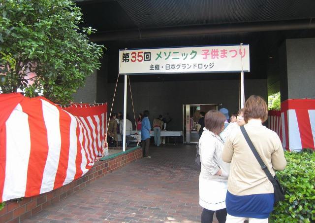 日本のフリーメイソンのグランドロッジが開いた「子供まつり」