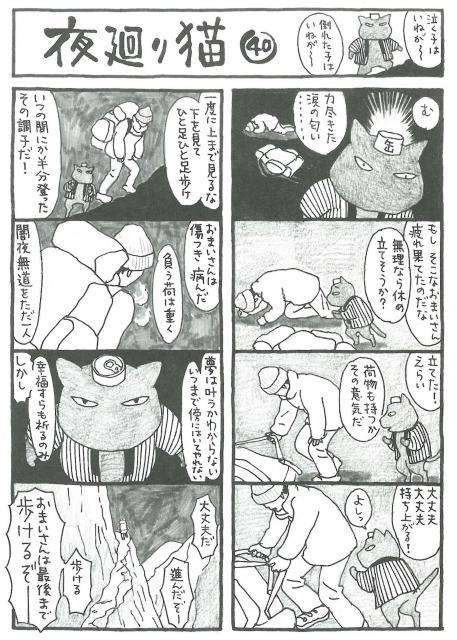 「夜廻り猫」から©深谷かほる/講談社
