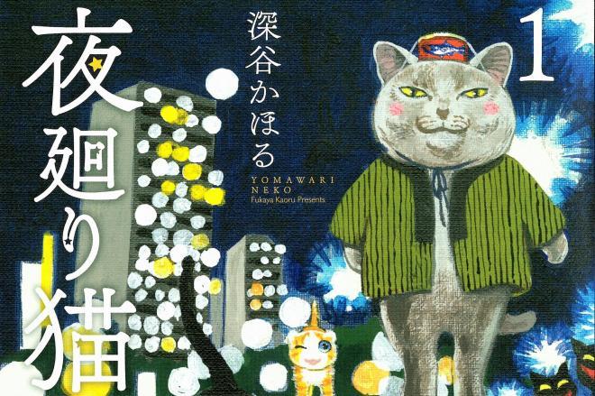 第21回手塚治虫文化賞 短編賞を受賞する「夜廻り猫」1巻の表紙から