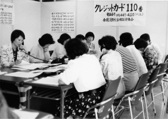 全国消費生活相談員協会が東京、大阪など5都市で「クレジットカード110番」を開いた。信用情報、多重債務などについて、わずか3日間で計654件にのぼる相談や苦情が電話で寄せられた=1987年5月ごろ