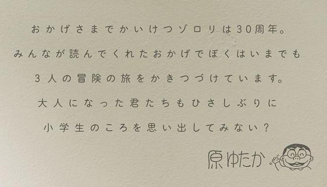 ポスターには作者である原さんからのメッセージも(全体画像と拡大画像は記事下のフォトギャラリーで読むことができます)