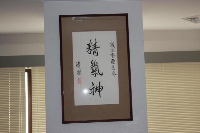 もう一人の伯父、愛新覚羅溥傑が書いた「精気神」の三文字