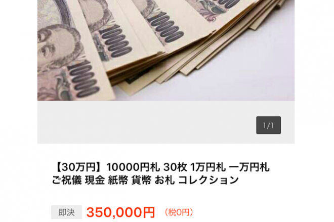 「お札コレクション」として出品されていた1万円札