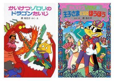 左が第1作『かいけつゾロリのドラゴンたいじ』。右は最新の第60作『かいけつゾロリの王子さまになるほうほう』