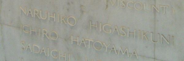 日本のグランドロッジに彫られている鳩山一郎と東久邇宮稔彦の名前
