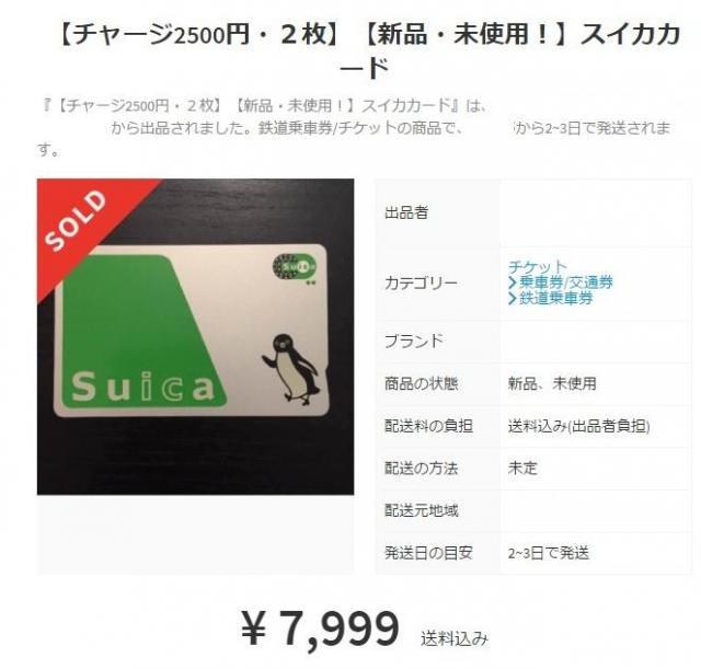 2500円がチャージされたSuicaが2枚、7999円でメルカリ上で売りに出されていた