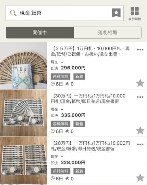ヤフオクで「現金 紙幣」と検索すると、現金の出品が。新札ではないのに「ご祝儀」という説明もあった