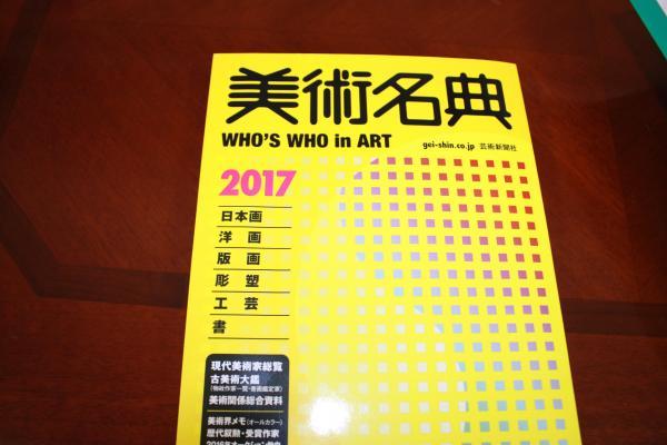2017年最新版の美術名典