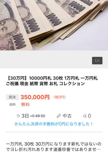 ヤフオクで掲載されていた現金の出品。30万円に35万円の値段がついていた