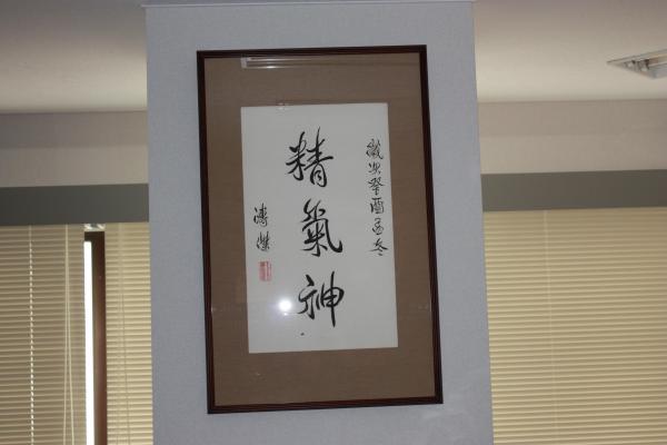 もう一人の伯父、愛新覚羅・溥傑が書いた「精気神」の三文字