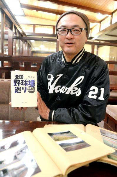 球場巡りの達人、斉藤振一郎さん。その集大成として出版した「全国野球場巡り 877カ所訪問観戦記」(現代書館)は全638㌻の力作