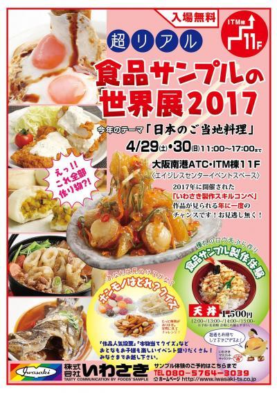 食品サンプル世界展2017のポスター