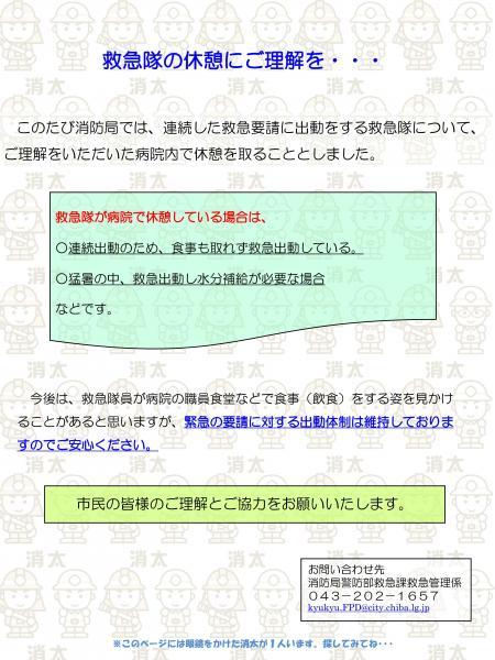 千葉市内の医療機関に掲出された「救急隊員の食事に関する告知文」