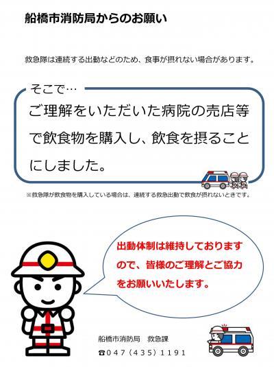 医療機関に掲出された「救急隊員の食事に関する告知文」