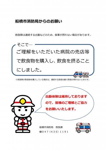 船橋市内の医療機関に掲出された「救急隊員の食事に関する告知文」