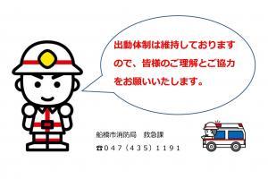 「救急隊員の食事、ご理解を…」 病院内のおことわり文は必要か?